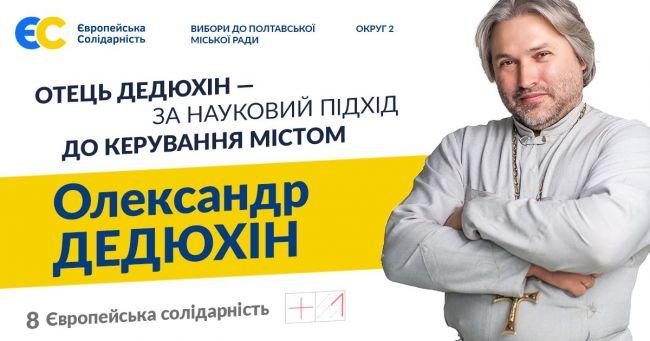 В «новой церкви» думают об учреждении на Украине судов инквизиции — Новости  политики, Новости Украины — EADaily