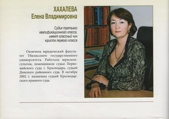 Елена хахалева судья свадьба