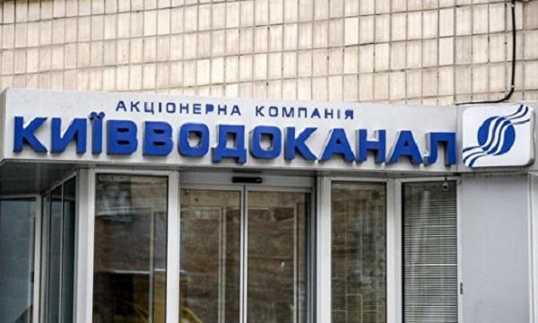 На Украине предупредили о рисках прекращения подачи питьевой воды