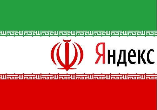 Яндекс начинает захват иранского сетевого рынка: EADaily