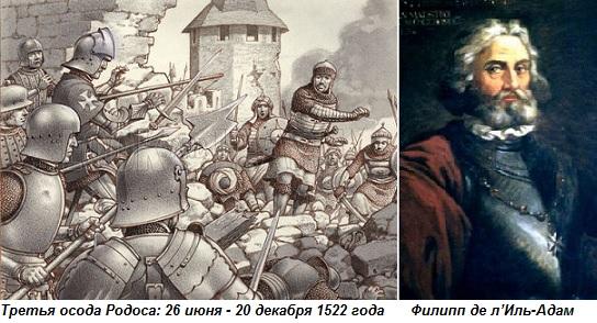 Этот день вистории: 20декабря 1522 года турки овладели Родосом: EADaily