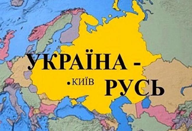 В Киеве предложили переименовать Украину в Русь