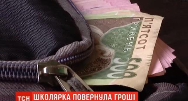 Школьница нашла на скамейке и вернула кошелек, в котором лежали 150 тысяч гривен. Видео